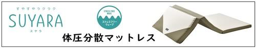 RAKURA(ラクラ)体圧分散マットレス|石川屋ふとん店