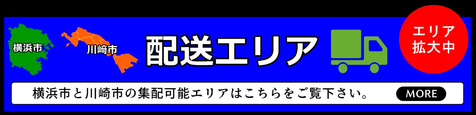 横浜市神奈川区・港北区・鶴見区・保土ヶ谷区・西区は無料配送、当日お伺いもできます。ただいまエリア15区に拡大中