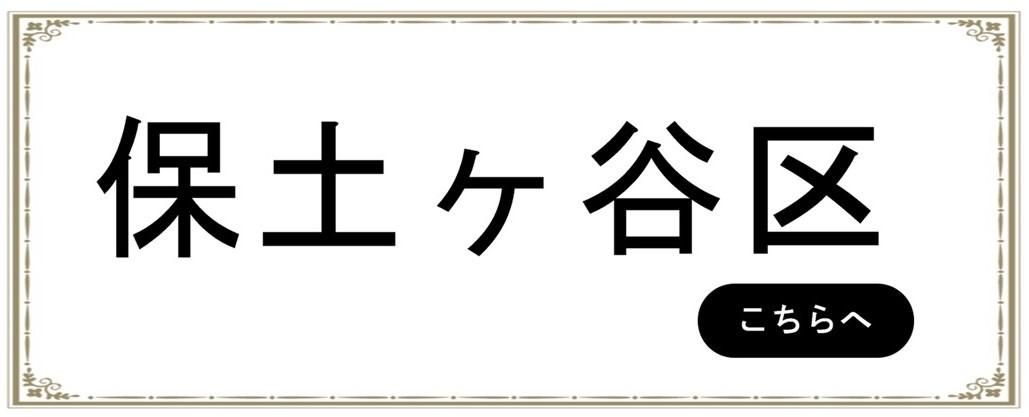 神奈川県横浜市保土ヶ谷区