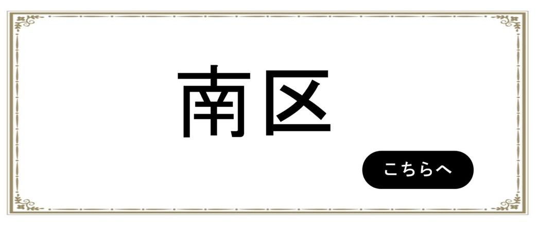 神奈川県横浜市南区
