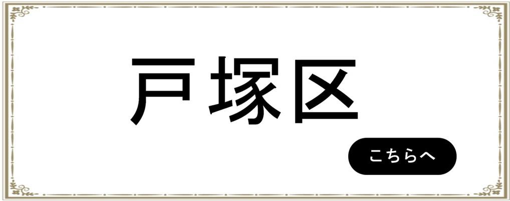 神奈川県横浜市戸塚区