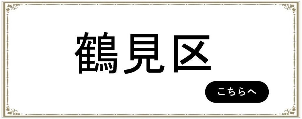 神奈川県横浜市鶴見区