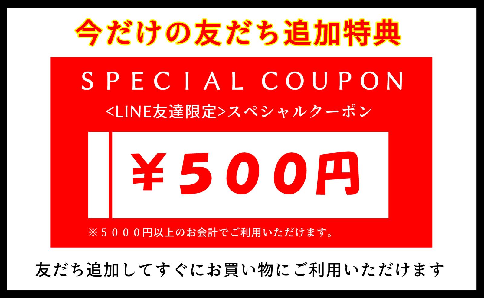 今だけの友だち追加特典 5000円以上で使える500円OFFクーポンプレゼント!友だち追加してすぐにお買い物にご利用いただけます。
