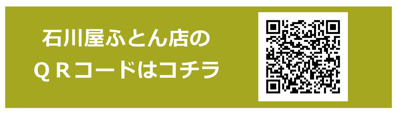 石川屋ふとん店のQRコードはコチラ