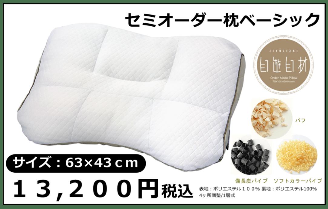セミオーダー枕10780円