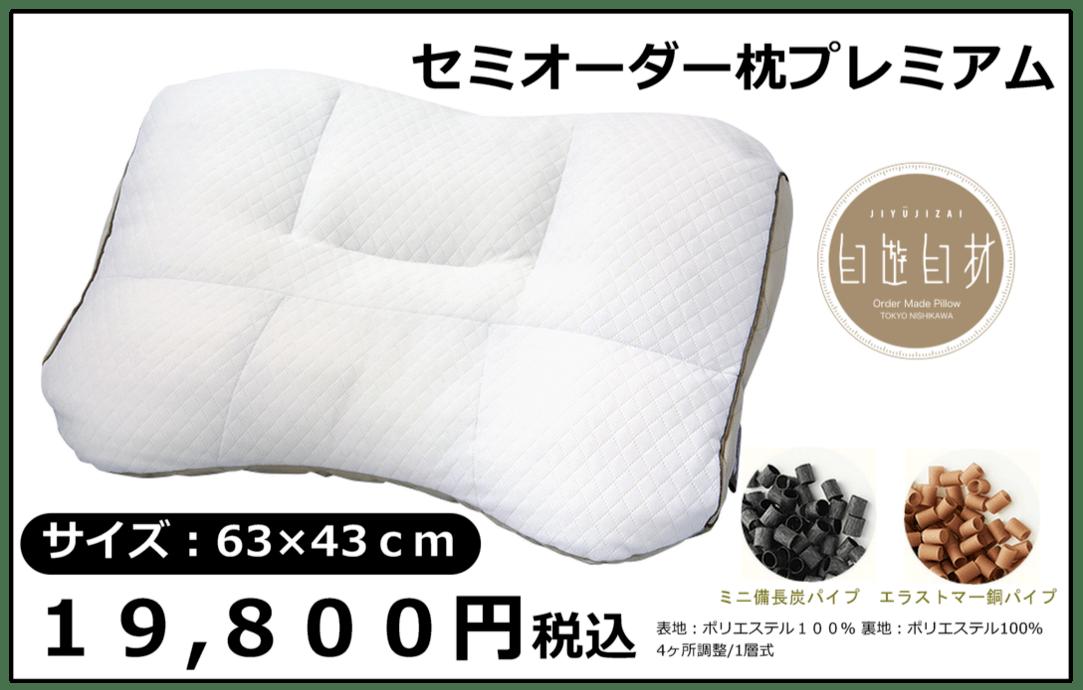 セミオーダー枕17380円