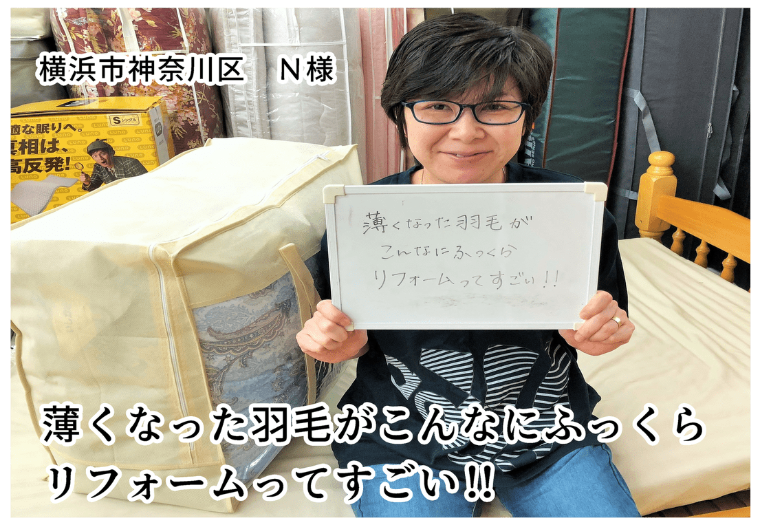 横浜市神奈川区N様 薄くなった羽毛がこんなにふっくら リフォームってすごい!!