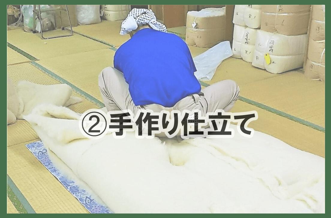 ②手作り仕立て