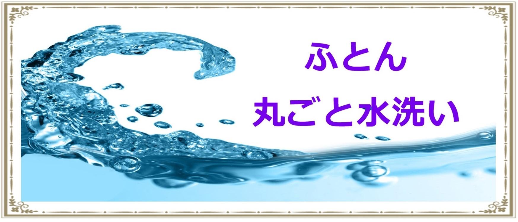 ふとん丸ごと水洗いクリーニング