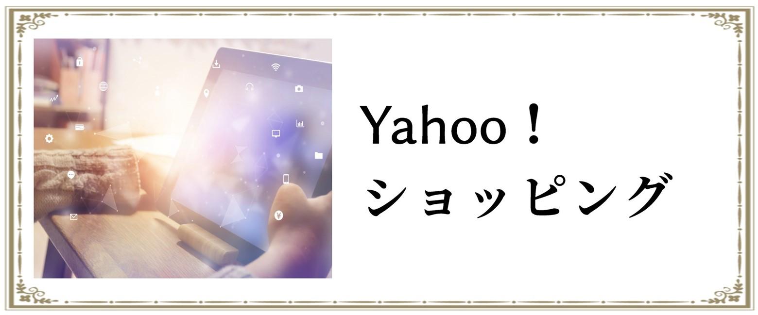 Yahoo!ショッピングはこちら