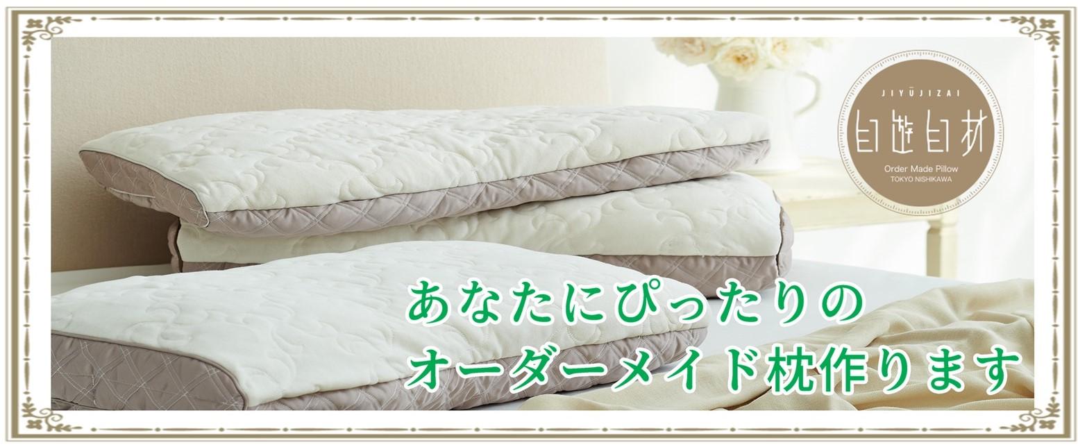 あなたにぴったりの枕作ります