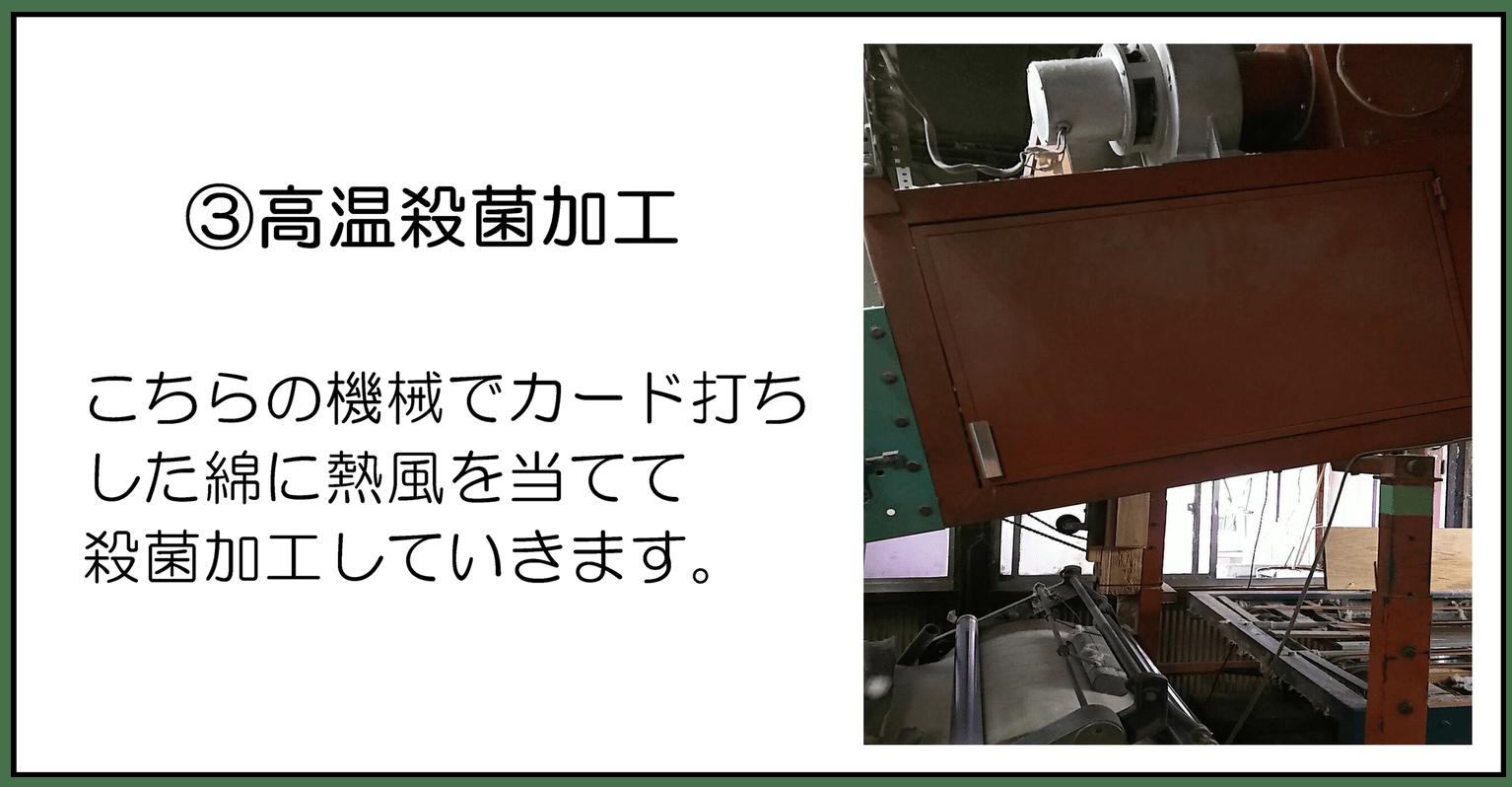 ③高温殺菌加工 こちらの機械でカード打ちした綿に熱風を当てて殺菌加工していきます。