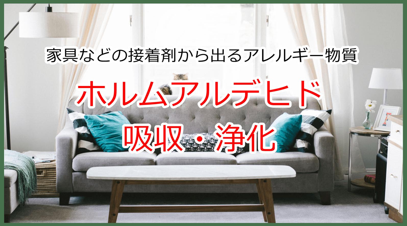 家具などの接着剤から出るアレルギー物質ホルムアルデヒドを吸収・浄化